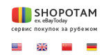 Заказ товара из Америки на сайте Shopotam.ru