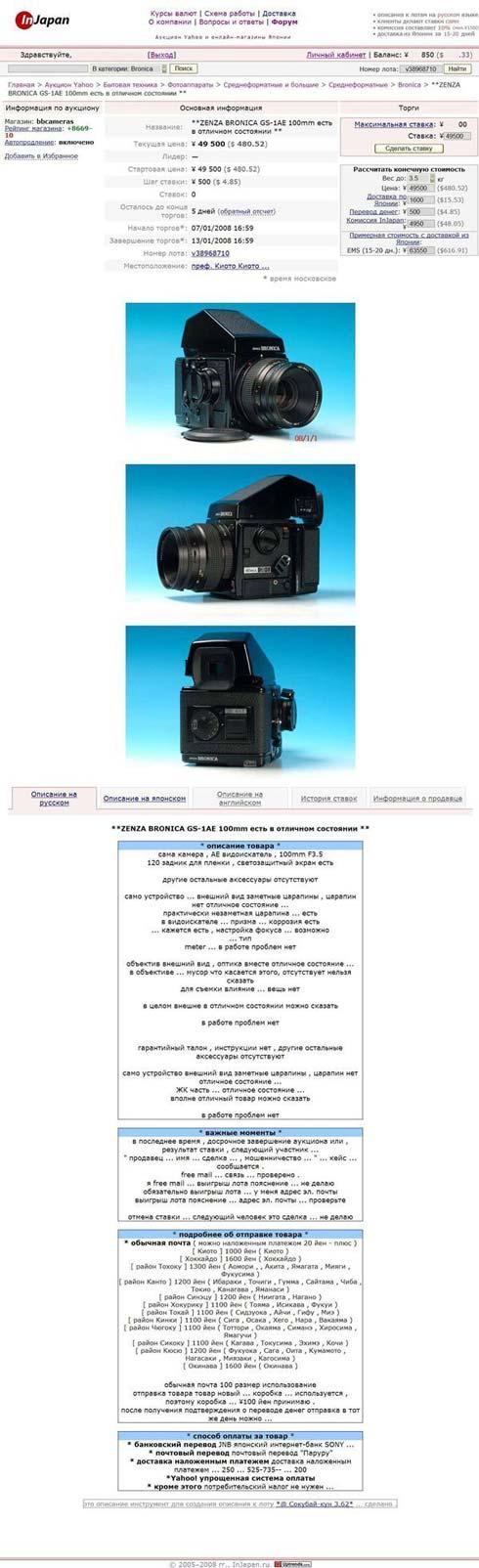 10stranica_aukciona