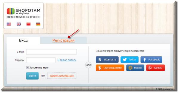 Регистрация на Shopotam.ru