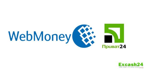 Инструкция по обмену WebMoney-Приват24