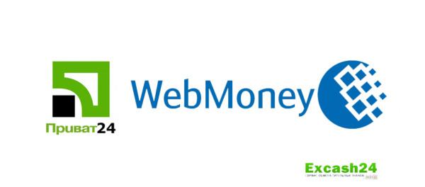 Инструкция по обмену Приват24-WebMoney