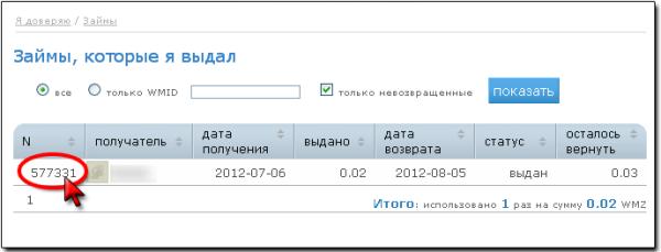 1_vozvrat_zaima_zaimodavcem_new_1