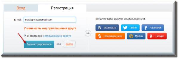 Ввод e-mail и в форме регистрации