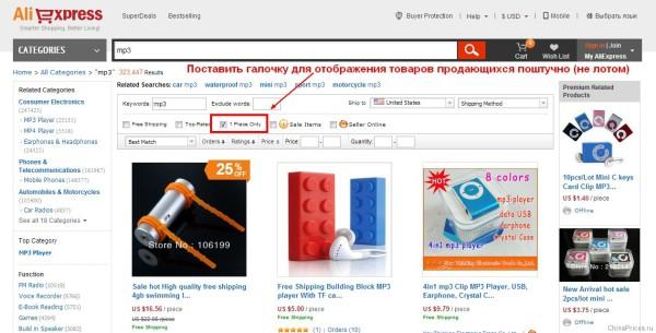 Галочка «1 Piece Only» при поиске товаров на AliExpress в розницу