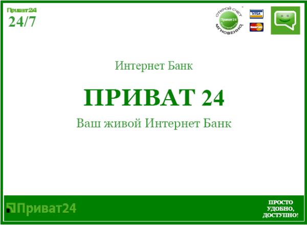 Приват24: интернет-банкинг от Приватбанк