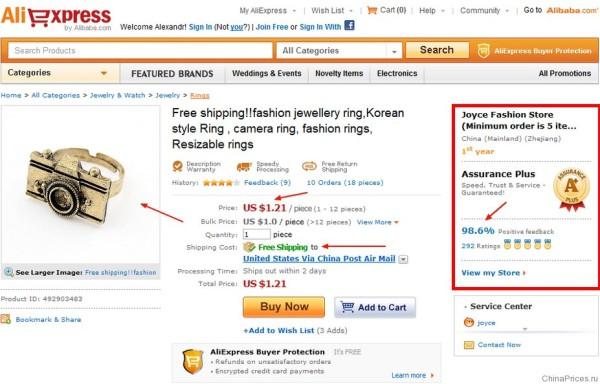 Цена товара, бесплатная доставка (Free Shipping), наименование товара и отзывы о продавце