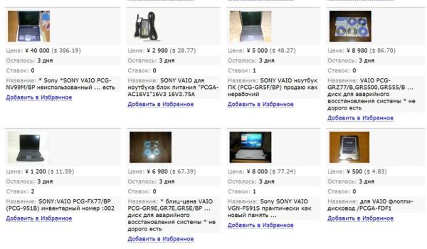 Цены на Sony Vaio аукциона Yahoo! через сервис InJapan