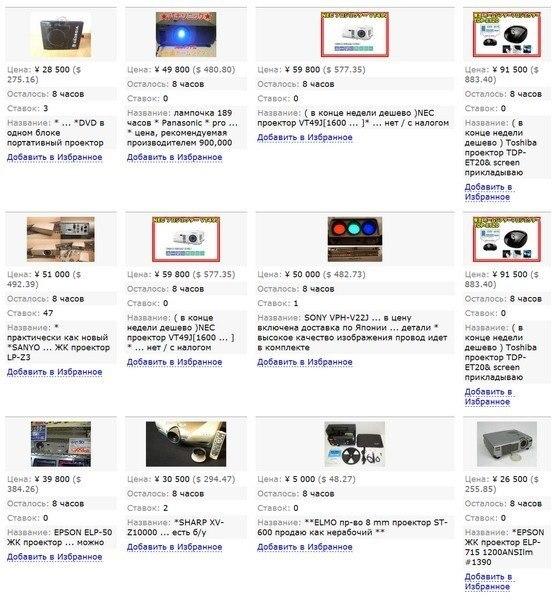 Цены на проекторы аукциона Yahoo! через сервис InJapan