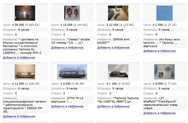 Цены на вертушки аукциона Yahoo! через сервис InJapan