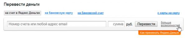 Perevod_iandeks_dengi_s_kodom_protekcii_bolshe_vozmozhnostey