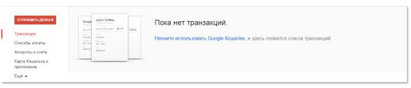 Аккаунт Google Wallet