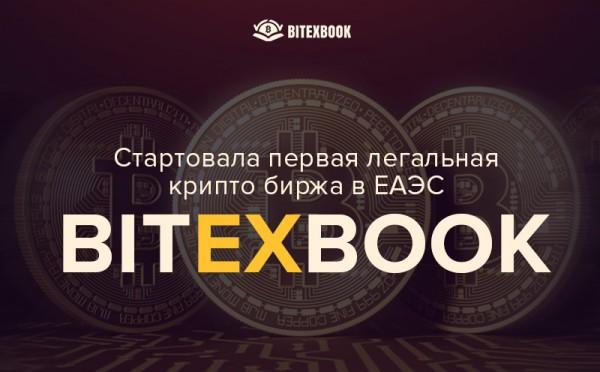 Bitexbook имеет шансы стать лучшим сервисом для торговли криптовалютами в 2018 году