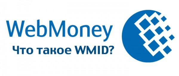 Что такое идентификатор WMID в WebMoney?