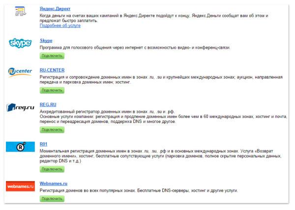Доставка счетов: Яндекс.Деньги