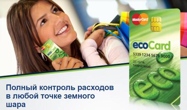 Карта ecoCard