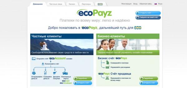 Главная страница сайта EcoPayz