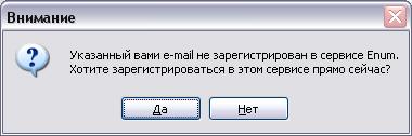 enum_email
