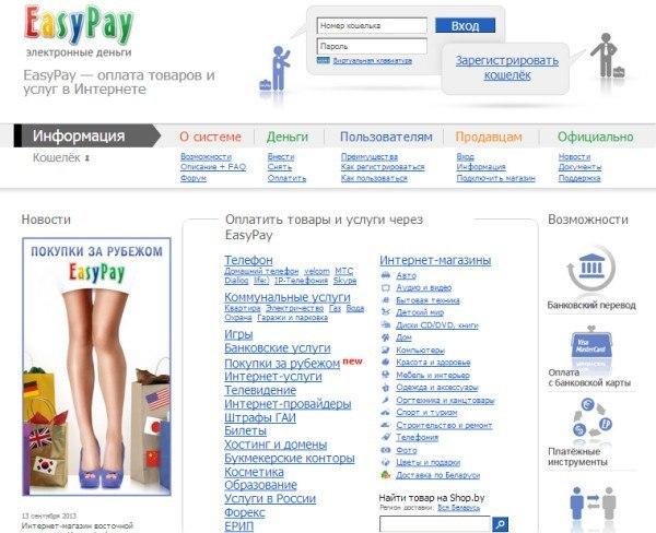 Официальный сайт EasyPay