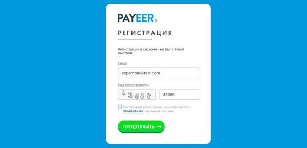 Форма регистрации аккаунта Payeer