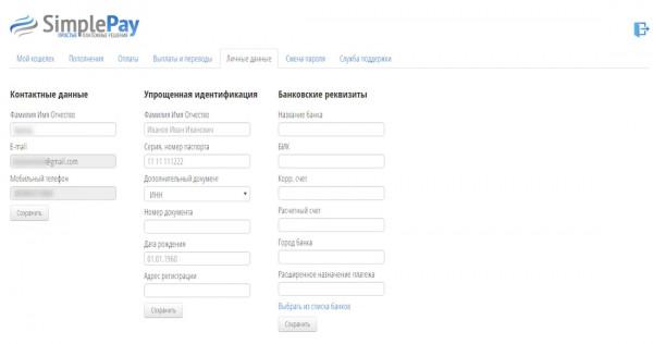 Упрощенная идентификация счета SimplePay