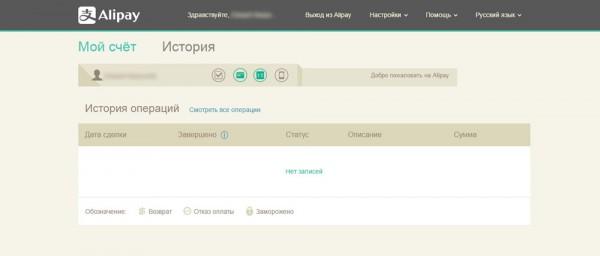 Интерфейс профиля Alipay