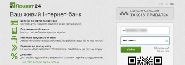 Главная страница Приват24. Необходимо ввести свой логин и пароль в системе Приват24