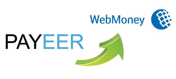 Где и как быстро обменять Payeer на Webmoney?