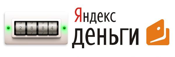 Код протекции в системе Яндекс.Деньги