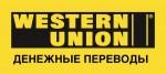 Денежные переводы Western Union