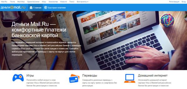 Главная страница системы Деньги Mail.Ru