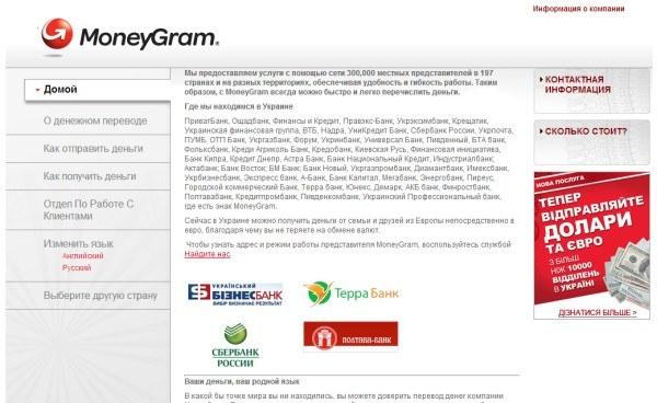 Официальный сайт MoneyGram
