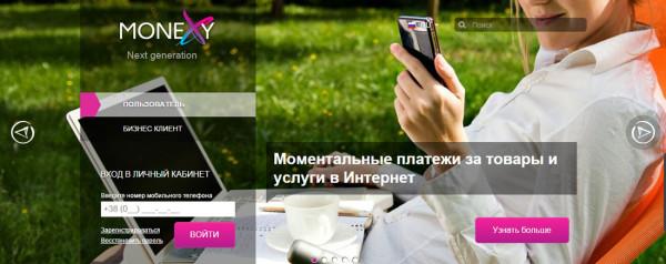 Главная страница системы MoneXy