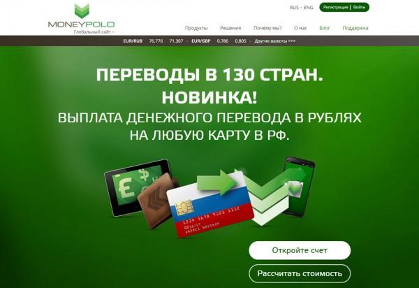 Главная страница сайта MoneyPolo