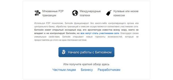 Начало работы с Bitcoin