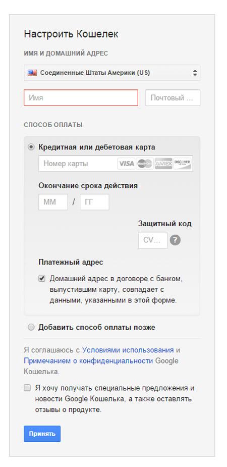 Регистрация в Google Wallet: привязка карты