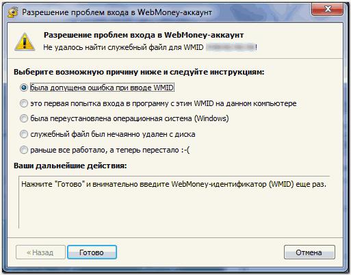 Не удалось найти служебный файл для WMID