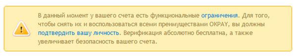 Необходимость верификации Okpay