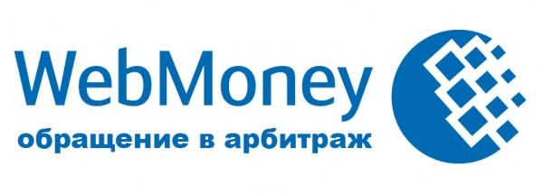Правила обращения в арбитраж сервиса Webmoney