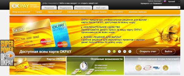 Главная страница Okpay
