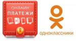 Скоро в «Одноклассниках»: мгновенные платежи за книги и медиа-контент!