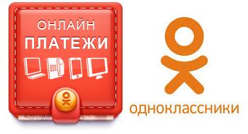 Онлайн-платежи в «Одноклассниках»