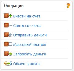 Операции с Okpay