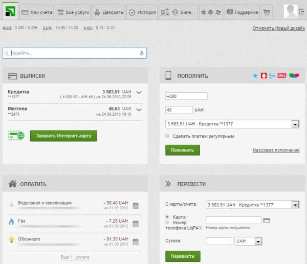 Начальная страница в интернет-банкинге Приват24