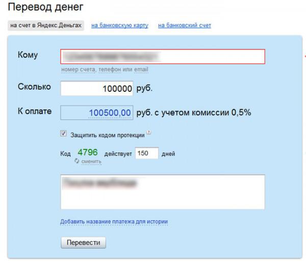 perevod_s_kodom_protekcii