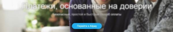 "Нажимаем ""Перейти к Alipay"""
