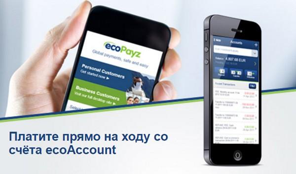 Возможности опции «Оплаты на ходу» от ecoPayz