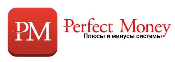 Система Perfect Money: ее плюсы и минусы