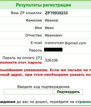 Регистрация в Z-Payment