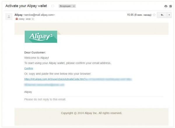 Подтверждение регистрации в Alipay