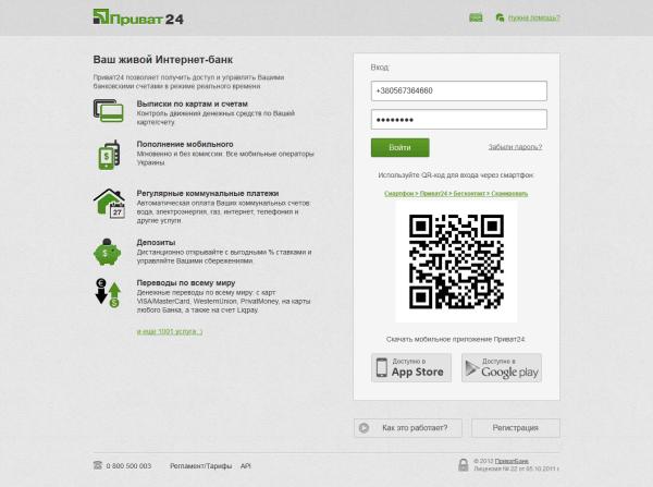 Страница входа в интернет-банкинг Приват24